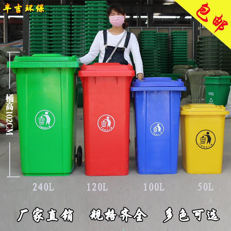 240升塑料户外垃圾桶大号120L100L加厚小区环卫室外脚踏果皮箱