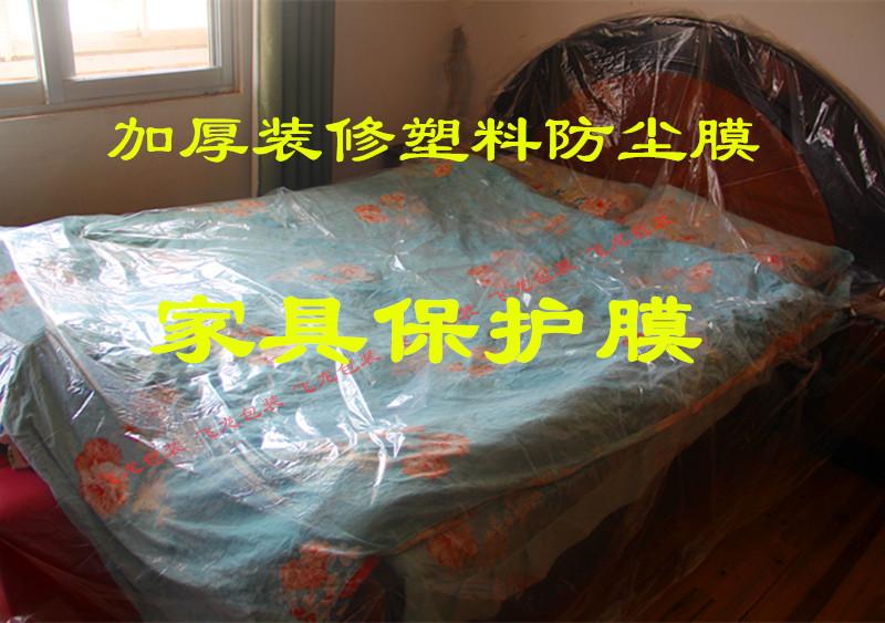 加厚家用装修塑料防尘膜刷漆遮盖膜覆盖膜塑料薄膜防水家具保护膜