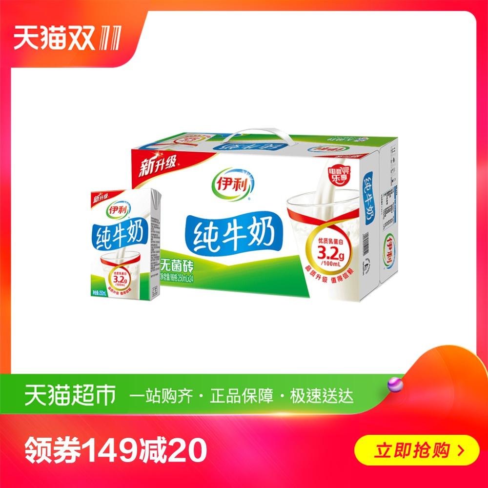 伊利 无菌砖纯牛奶 250ml*24盒 常温营养早餐纯牛奶