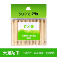 Double gun natural environmental protection hotel home toothpick 200 bagged bamboo toothpicks YQ1120