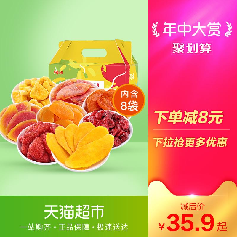百草味水果干礼盒420g 零食大礼包芒果草莓干果脯蜜饯混合装网红
