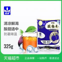 通惠酸梅粉 325g 陕西西安特色酸甜酸梅汁酸梅汤原料