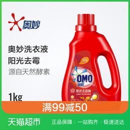 奥妙洗衣液 阳光去霉味 源自天然酵素 除异味 1KG/装