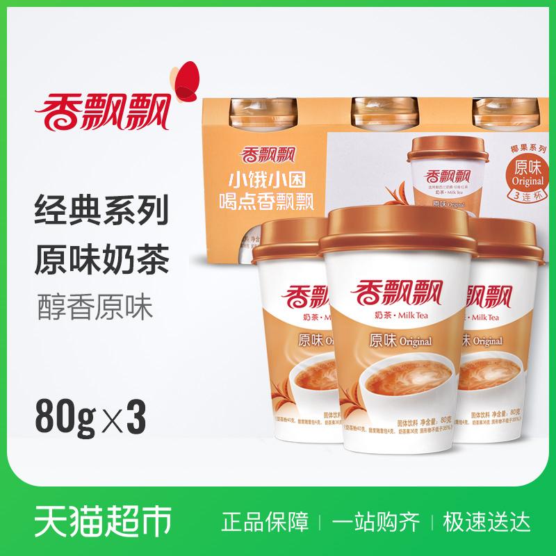 香飘飘 原味奶茶80g*3杯装盒装冲泡休闲冲饮品