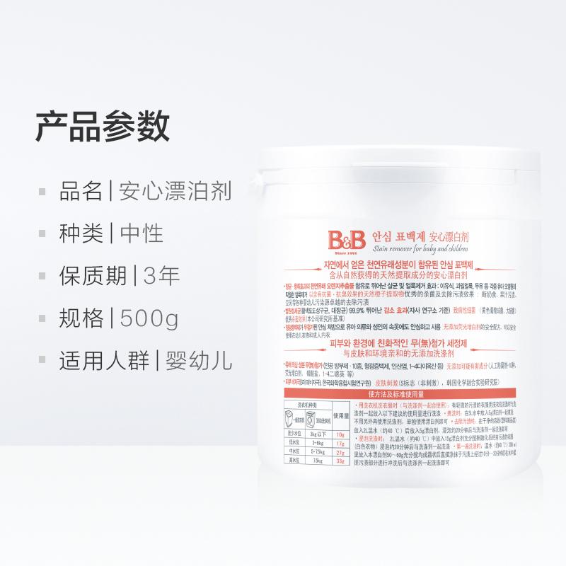 韩国进口B&B/保宁婴儿BB衣物漂白剂500G安心配方去顽渍宝宝用