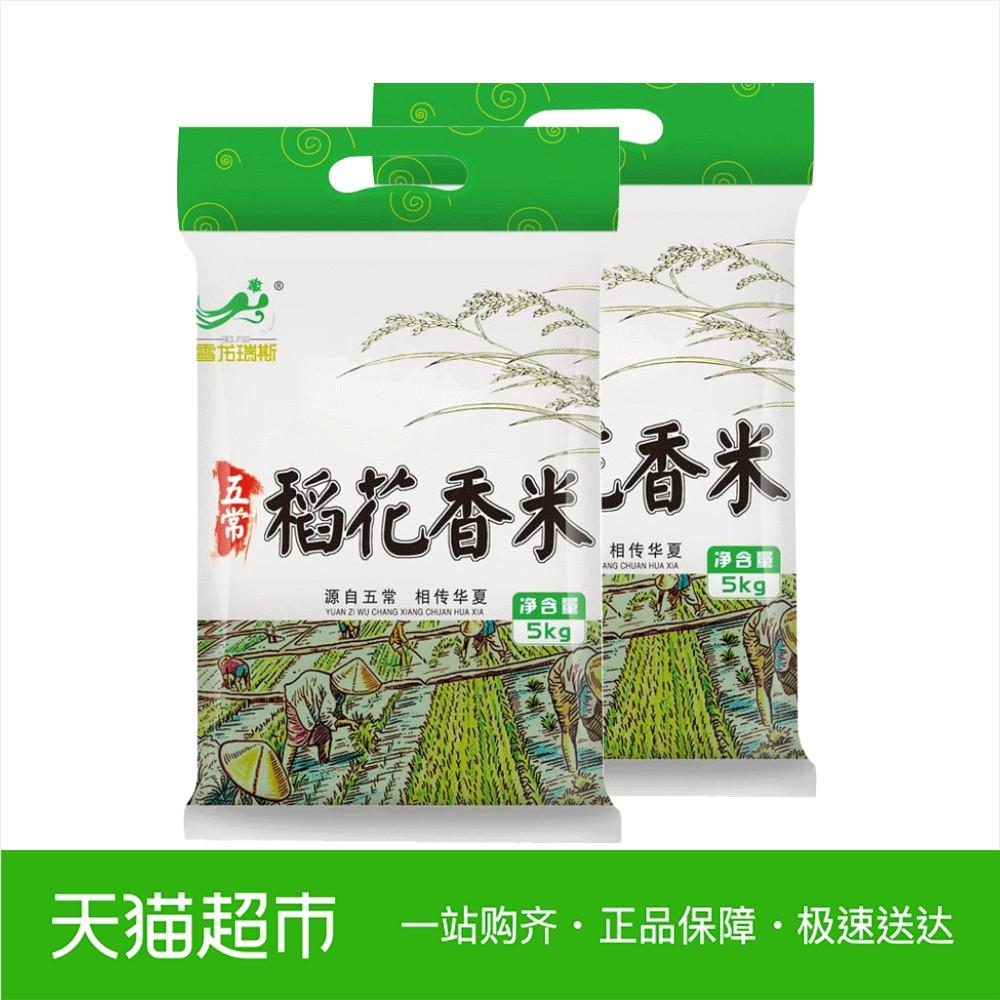 雪龙瑞斯五常稻花香东北大米5kg*2袋五常大米