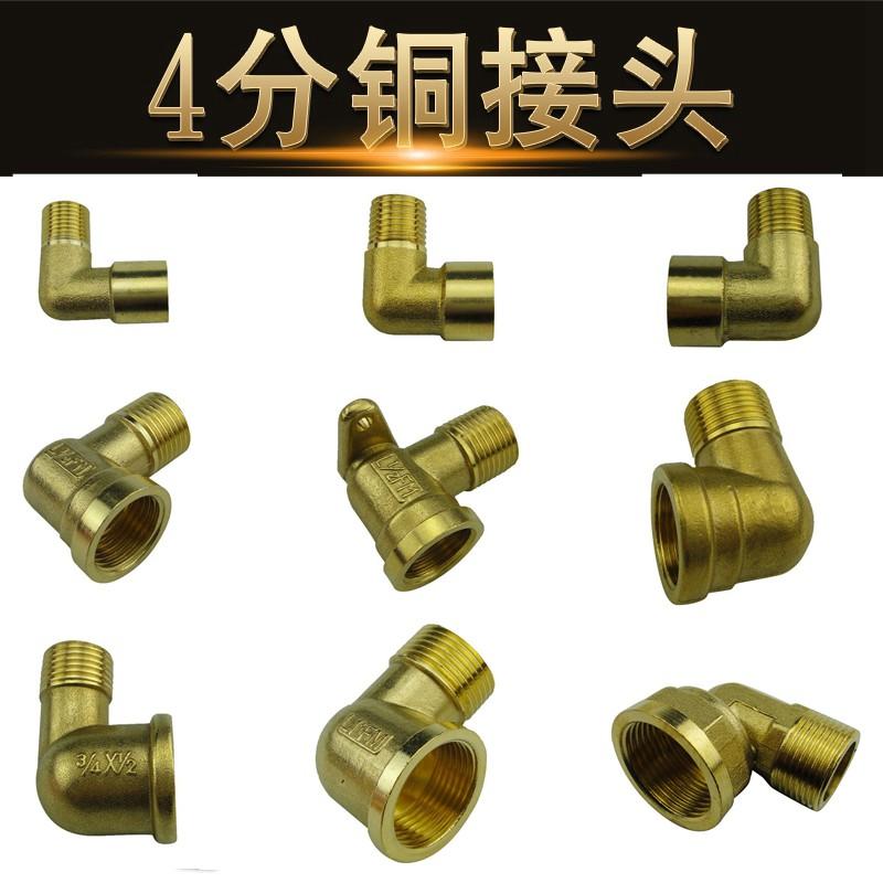 铜接头 内外丝铜弯头 内外牙90度弯头 加厚铜弯头