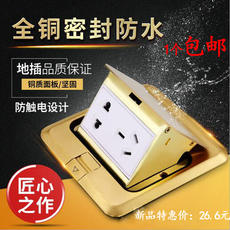 Four-way Songri full copper waterproof hidden plug fast-moving ground two or three five-hole socket computer ten-hole air conditioner