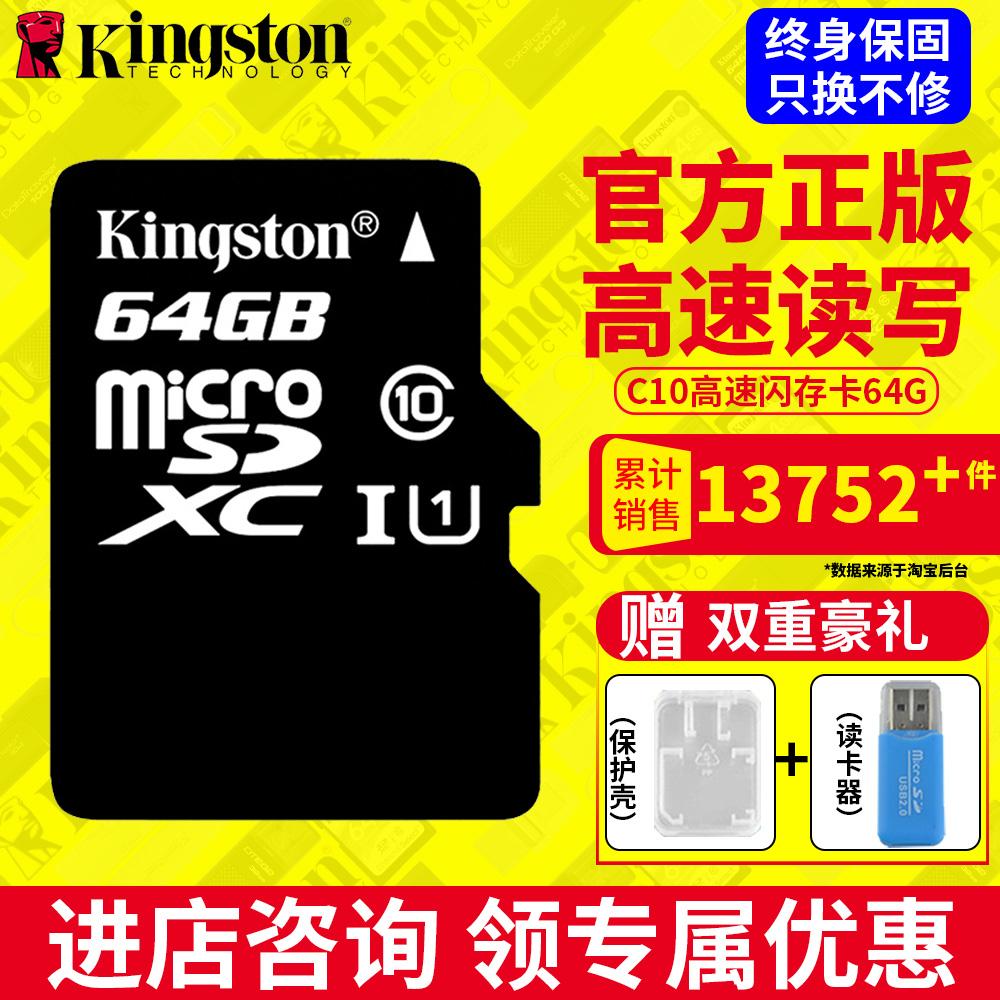 金士顿64g手机内存卡sd卡行车记录仪存储卡摄像头tf卡车载音乐卡