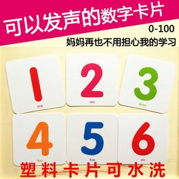 天才教具 幼儿童发声塑料圆点数字卡片1-100 撕不烂早教0-3-6岁