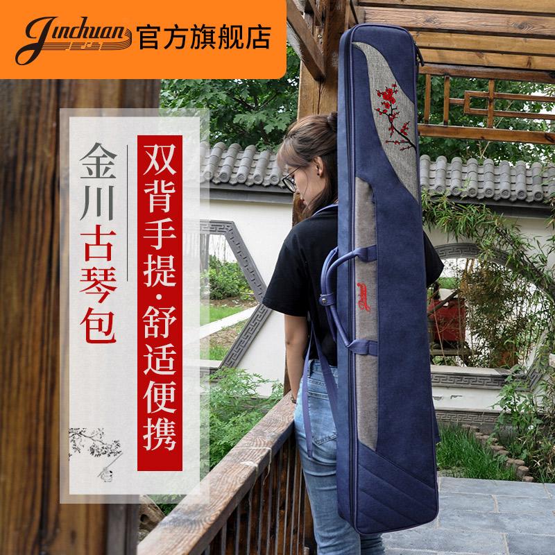 jinchuan古琴包可背古琴琴包加厚古琴琴衣便携式膝琴包双背古琴包