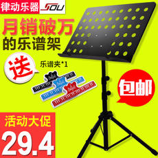 Music stand Music stand Folding music stand Guitar zither Chin music stand Violin music spectrum Stand