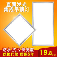Integrated ceiling light led flat panel light panel aluminum buckle board lamp kitchen bathroom kitchen and bathroom 300x300x600x600