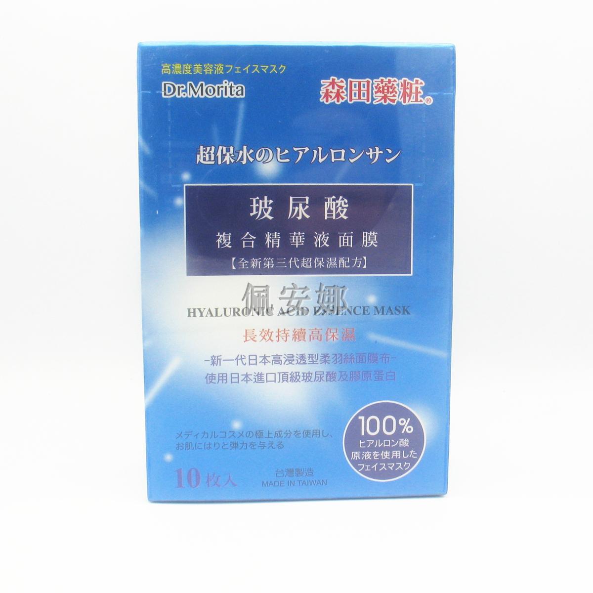 台湾版森田药妆玻尿酸复合精华液面膜10片