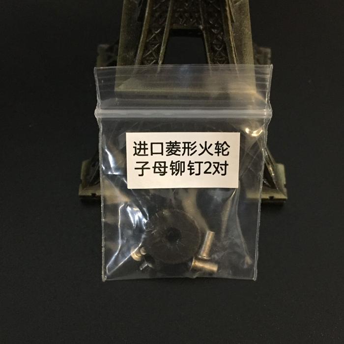 适用ZIPPO打火轮沙轮通用燧火轮 砂轮送铆钉 ZIPPO齿轮配件耗材