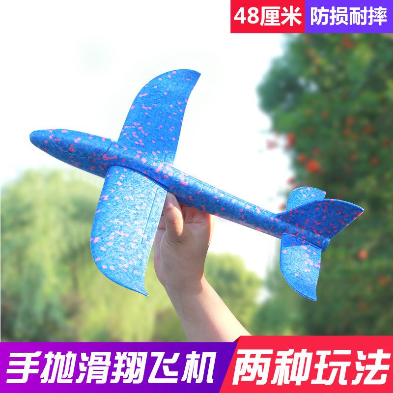 包邮手抛飞机投掷滑翔泡沫飞机回旋航模耐摔儿童户外亲子运动玩具