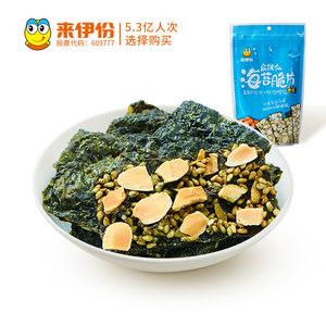 来伊份海苔脆片35gx2南瓜籽仁/扁桃仁芝麻海苔夹心脆即食儿童零食