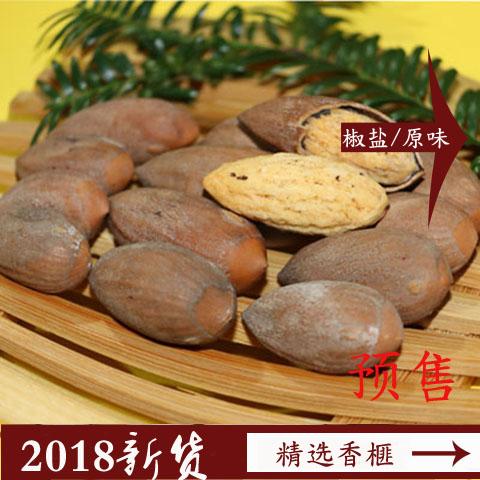 2018年 香榧子 新货正宗诸暨枫桥香榧500g特价包邮买2减5元