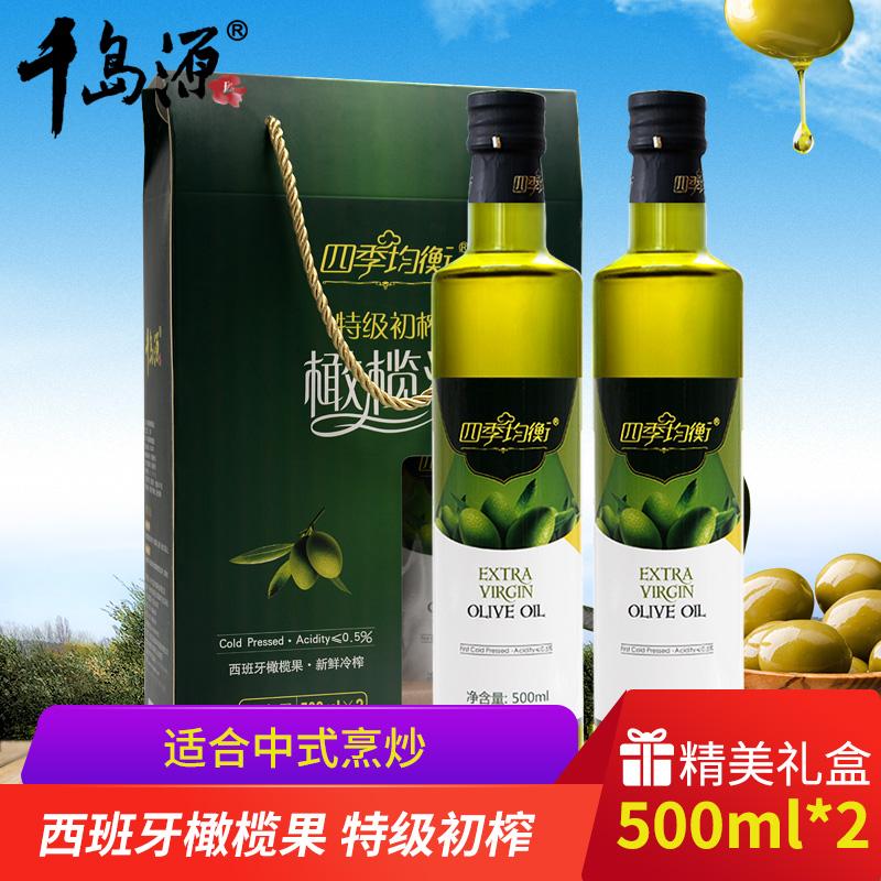 千岛源橄榄油礼盒500ml*2 特级初榨 年货送礼