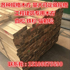 Construction wood construction formwork site construction shell plate support mould engineering pouring cement square wood strip
