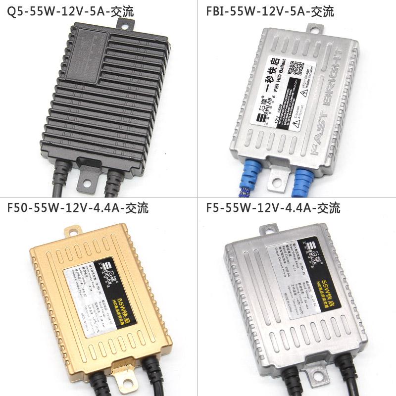 正品石栏安定器55W38W35W汽车氙气灯HID快启解码交流疝气灯12V24V