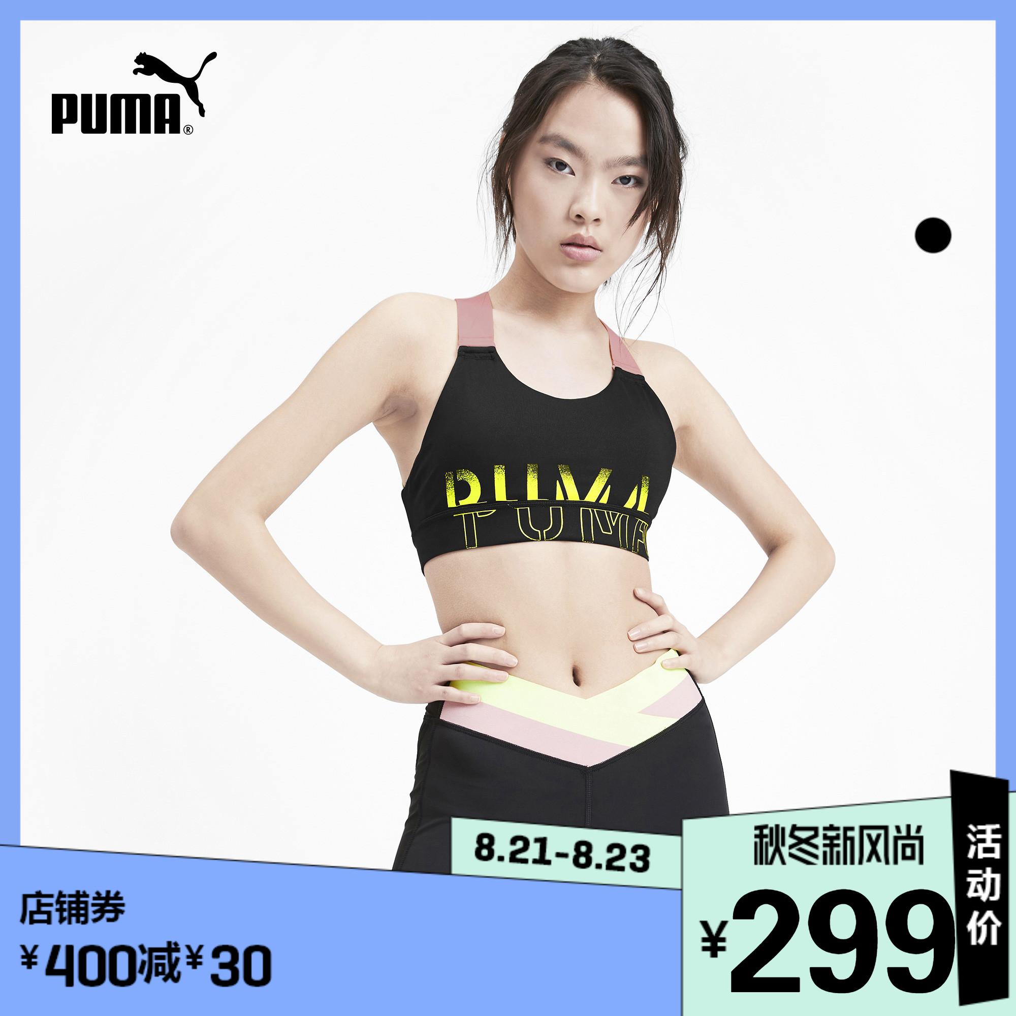 PUMA彪马官方正品娜扎同款新款女子撞色运动内衣FEEL IT M 518289