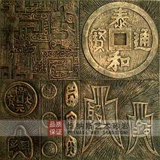 Ancient coins Antique copper Chinese sandstone TV background wall tiles Embossed murals Sandstone decorative materials Spot