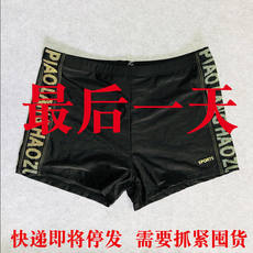 Special offer has no problem with the whole order, male boxer fashion swimsuit quick-drying adult four-legged swimming trunks hot spring