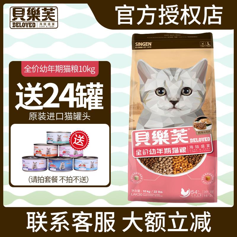 Singen贝乐芙室内猫粮宠物天然猫粮猫咪主粮幼猫粮英短美短10kg