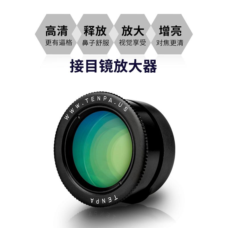 天派接目镜 尼康D7100 D7000 D300s单反相机取景放大器眼罩1.36倍