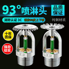 Western Union fire sprinkler head 93 degree high temperature spray / spray / droop type sprinkler / fire all copper sprinkler head