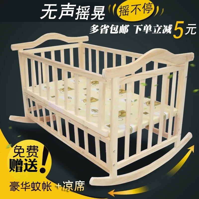 贝多美婴儿摇篮床婴儿床实木宝宝床无漆婴儿摇床bb床摇窝新生儿床