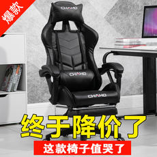 E-sports chair compu...