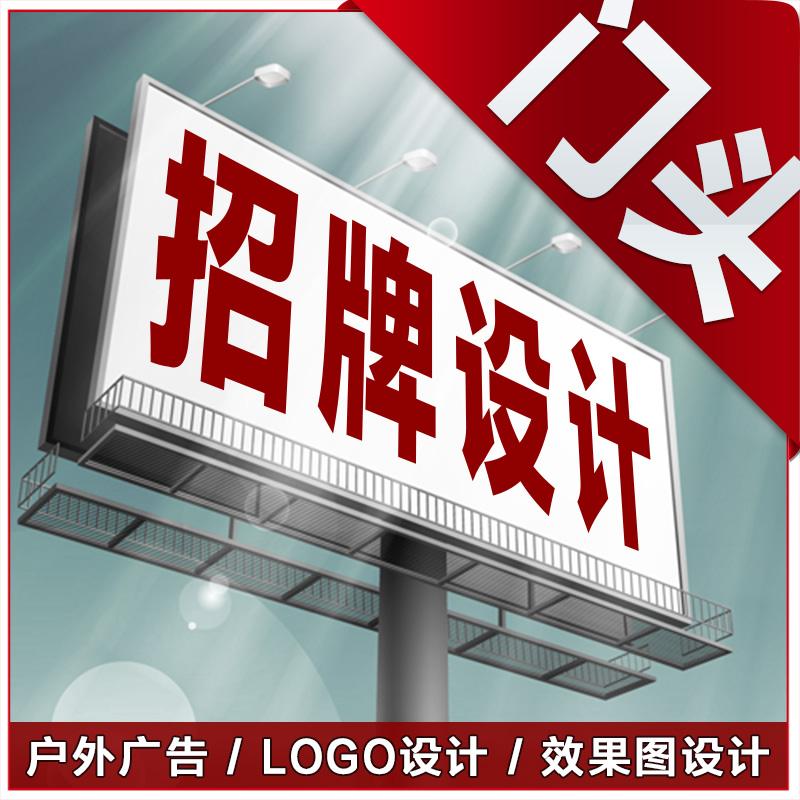 招牌设计 效果图设计 店面门头设计 logo设计广告牌门面牌匾设计
