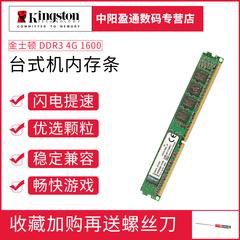金士顿 4G DDR3 1600 台式机 电脑 内存条 兼容1333 1600 2G 8G