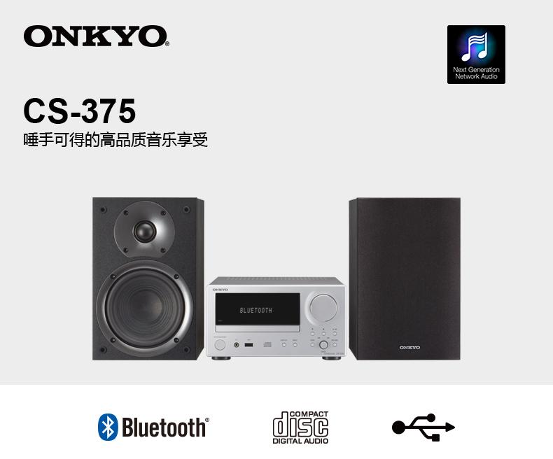 Onkyo/安桥 CS-375蓝牙无线音箱迷你台式CD桌面音响多媒体电脑音箱USB FM收音机APP控制智能闹铃胎教HIFI组合
