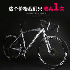 Variable speed dead fly bicycle male road racing bicycle live fly bend muscle solid tire 26 inch female student adult