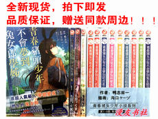Novel Youth pig head boy will not dream of rabbit girl school sister 1-9 + comics 1~3 a total of 12 volumes can be scattered