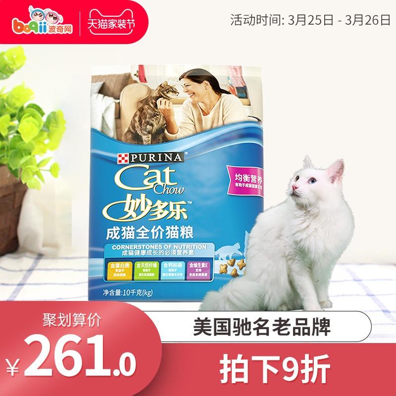 波奇网普瑞纳雀巢妙多乐猫粮成猫猫粮10kg包邮成猫粮猫食猫咪主粮