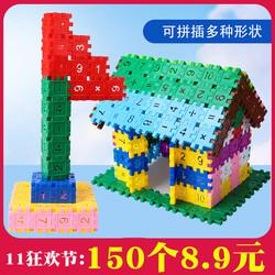 儿童方块数字积木 1-2-3-6周岁塑料拼插拼装益智 幼儿园 宝宝玩具