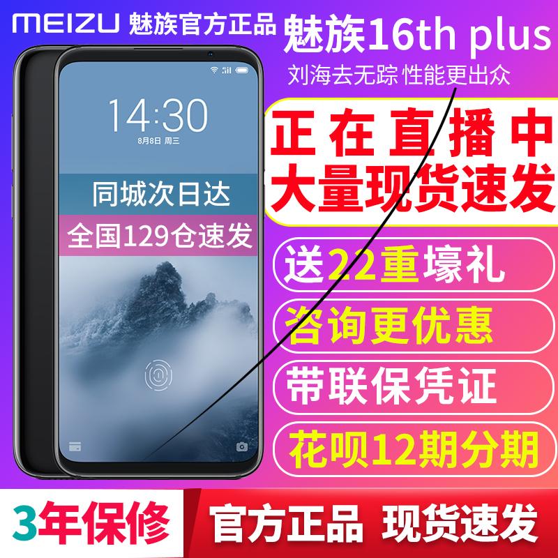 魅族16plus【正品现货】Meizu/魅族 16th Plus全面屏智能手机th