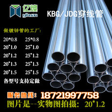 Shanghai KBG threading pipe JDG galvanized iron pipe SC4 sub-metal mounted wire pipe fittings 20*1.2mm