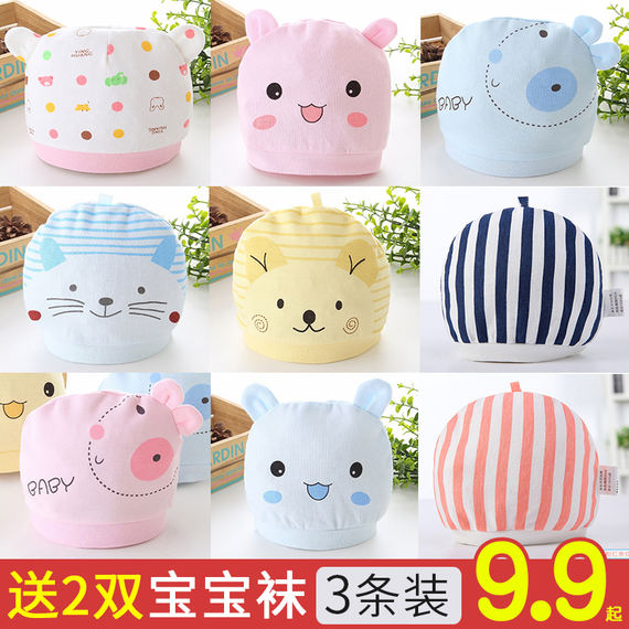 Baby hat male baby newborn spring and summer thin section newborn girl summer infant baby hat 0-3 months