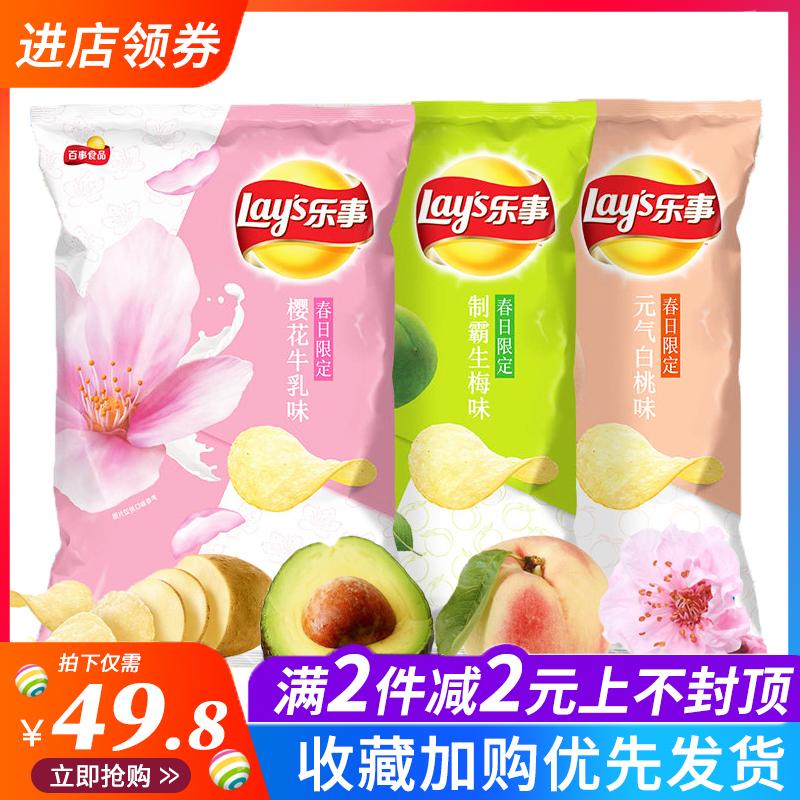 乐事薯片樱花味125g*4包白桃味生梅味大包超大整箱批发零食大礼包