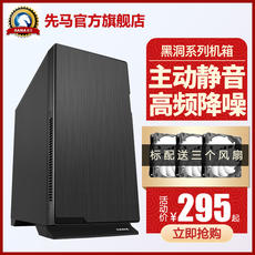 First horse black hole chassis desktop ATX split dust mute game computer host chassis with 3 fans support water cooled simple chassis