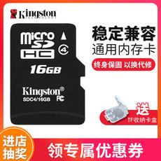 Kingston speaker 16Gtf card 8Gmicro navigation sd card old man red rice Huawei oppo mobile phone memory card