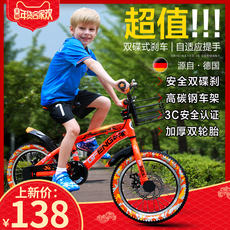 Children's bicycle 2...