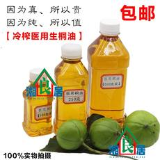 Pure natural original pressed tung oil authentic tung seed oil Tongzi oil medicinal medical raw tung oil copper oil wood antiseptic