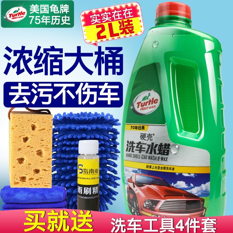 龟牌汽车洗车液水蜡泡沫清洁清洗剂专用强力去污上光蜡水白车套装