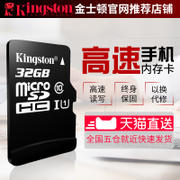 Kingston 32g memory sd card driving recorder memory dedicated memory card high-speed tf card phone memory card